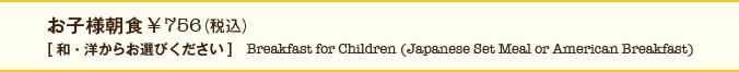 お子様朝食¥756(税込)[和・洋からお選びください] Breakfast for Children (Japanese Set Meal or American Breakfast)