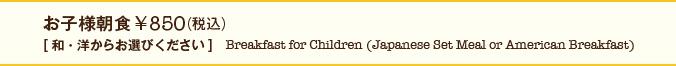 お子様朝食¥850(税込)[和・洋からお選びください] Breakfast for Children (Japanese Set Meal or American Breakfast)